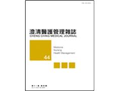 【澄清醫護管理雜誌】第十一卷第四期已上傳