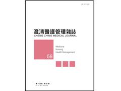 【澄清醫護管理雜誌】第十四卷第四期已上傳