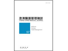 【澄清醫護管理雜誌】第十五卷第一期已上傳