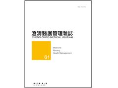 【澄清醫護管理雜誌】第十六卷第一期已上傳