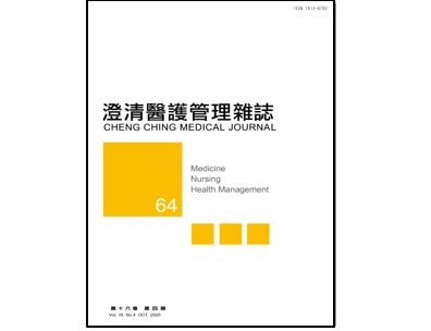 【澄清醫護管理雜誌】第十六卷第四期已上傳